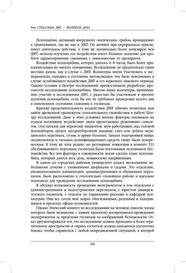 PDF. ДМТ - молекула духа. Революционное медицинское исследование околосмертного и мистического опыта. Страссман Р. Страница 263. Читать онлайн