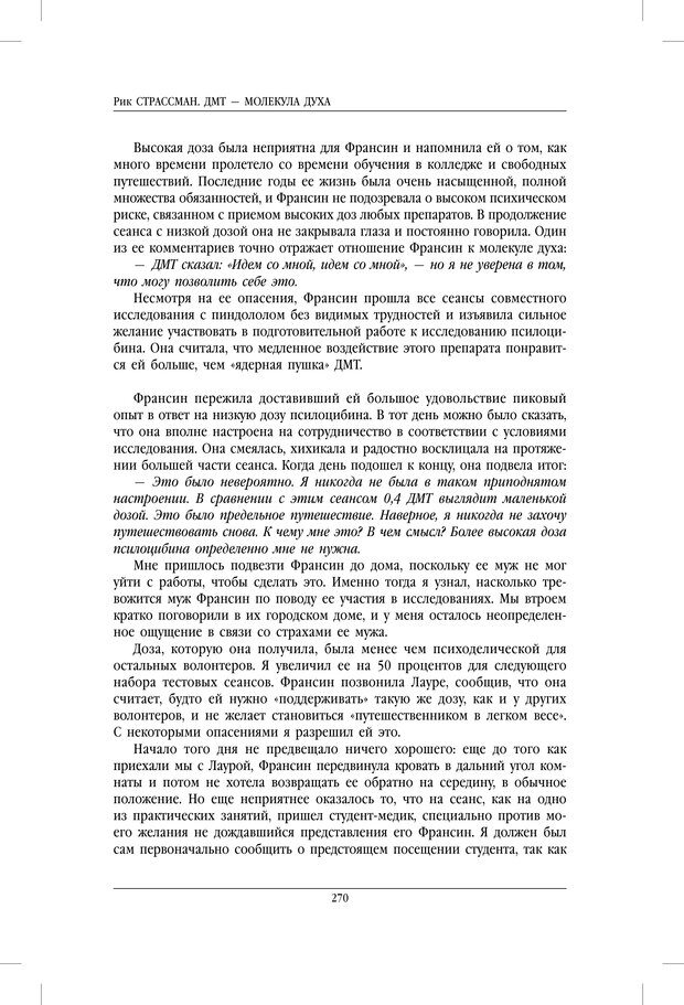 PDF. ДМТ - молекула духа. Революционное медицинское исследование околосмертного и мистического опыта. Страссман Р. Страница 265. Читать онлайн