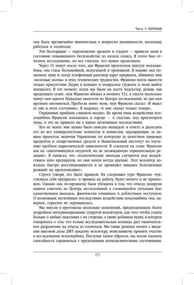 PDF. ДМТ - молекула духа. Революционное медицинское исследование околосмертного и мистического опыта. Страссман Р. Страница 266. Читать онлайн