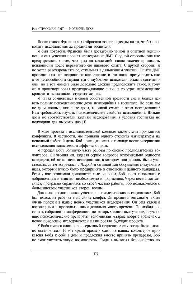 PDF. ДМТ - молекула духа. Революционное медицинское исследование околосмертного и мистического опыта. Страссман Р. Страница 267. Читать онлайн