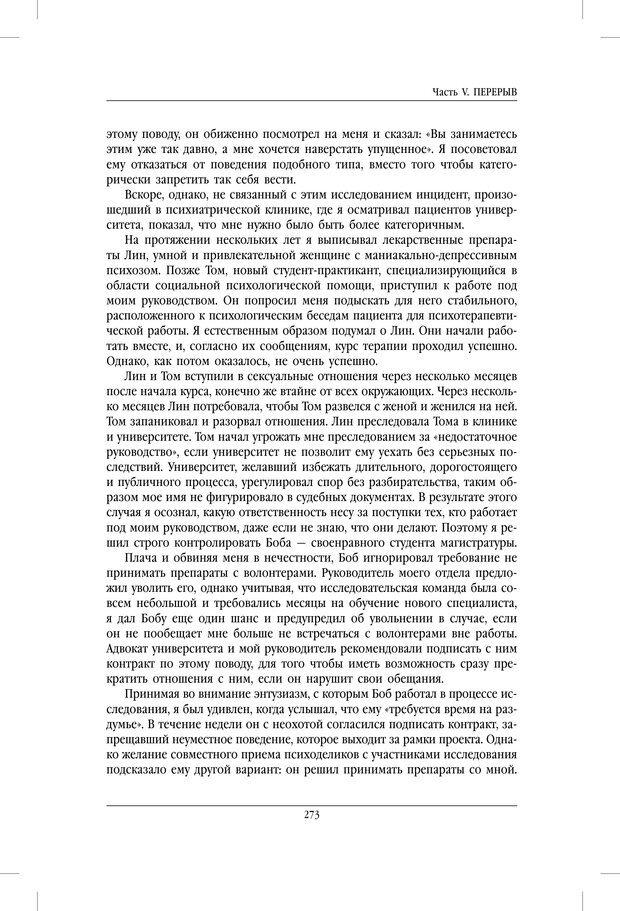 PDF. ДМТ - молекула духа. Революционное медицинское исследование околосмертного и мистического опыта. Страссман Р. Страница 268. Читать онлайн
