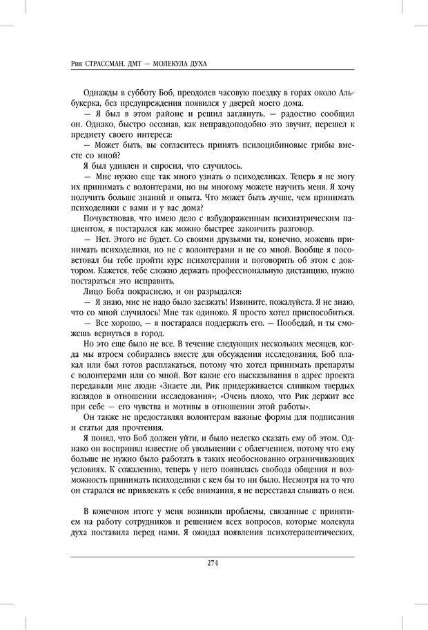 PDF. ДМТ - молекула духа. Революционное медицинское исследование околосмертного и мистического опыта. Страссман Р. Страница 269. Читать онлайн