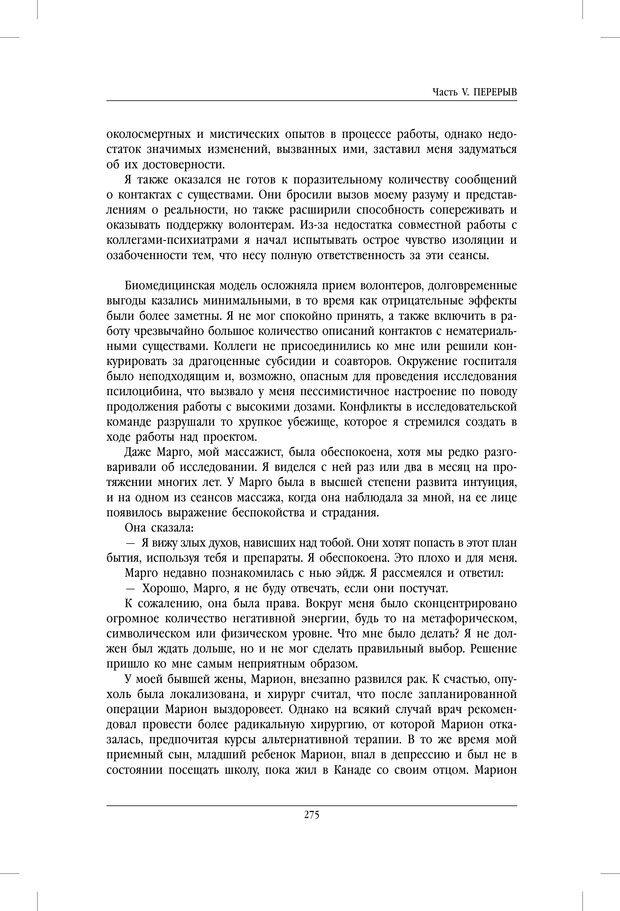 PDF. ДМТ - молекула духа. Революционное медицинское исследование околосмертного и мистического опыта. Страссман Р. Страница 270. Читать онлайн