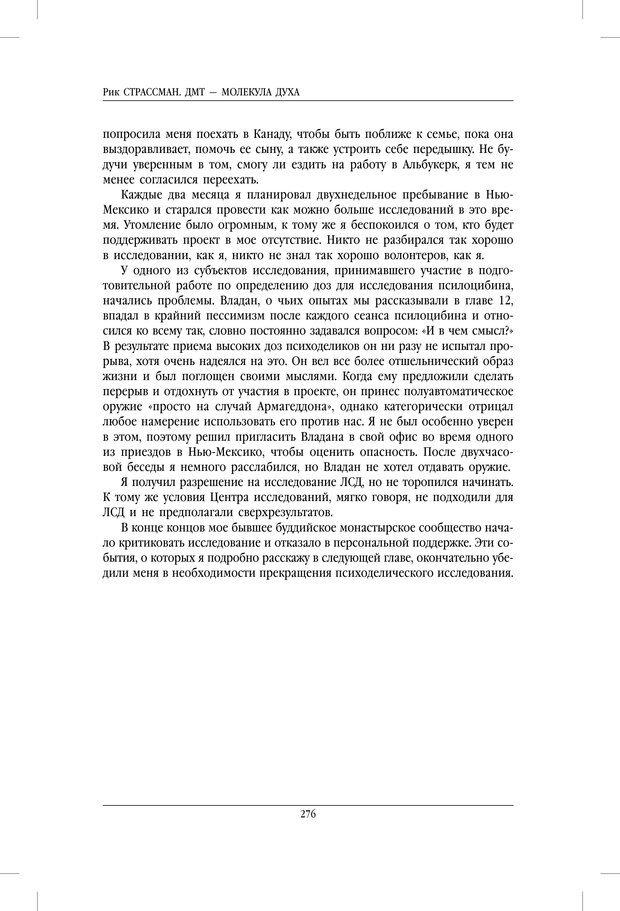 PDF. ДМТ - молекула духа. Революционное медицинское исследование околосмертного и мистического опыта. Страссман Р. Страница 271. Читать онлайн