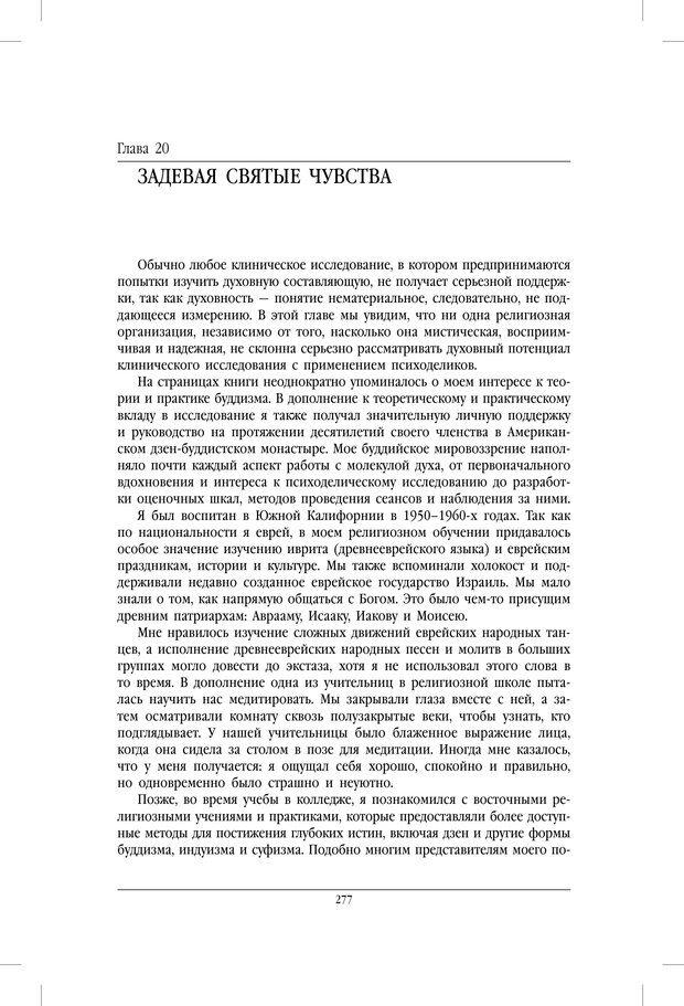 PDF. ДМТ - молекула духа. Революционное медицинское исследование околосмертного и мистического опыта. Страссман Р. Страница 272. Читать онлайн