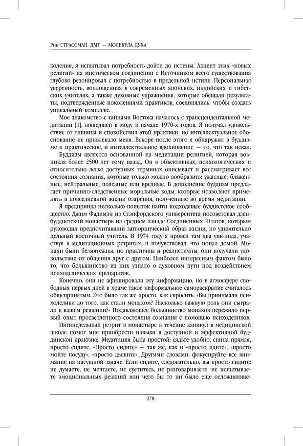 PDF. ДМТ - молекула духа. Революционное медицинское исследование околосмертного и мистического опыта. Страссман Р. Страница 273. Читать онлайн