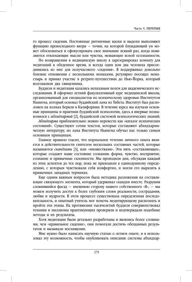 PDF. ДМТ - молекула духа. Революционное медицинское исследование околосмертного и мистического опыта. Страссман Р. Страница 274. Читать онлайн