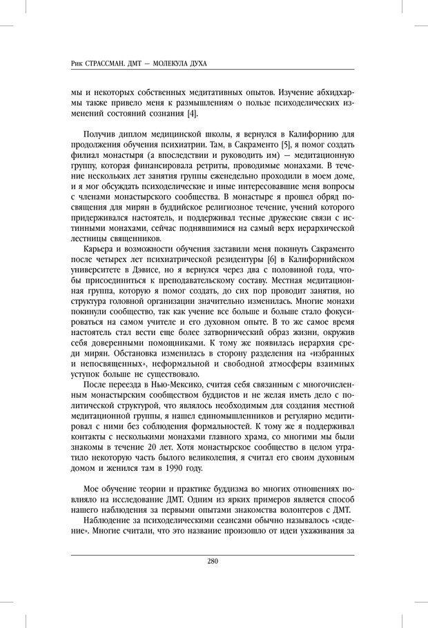PDF. ДМТ - молекула духа. Революционное медицинское исследование околосмертного и мистического опыта. Страссман Р. Страница 275. Читать онлайн