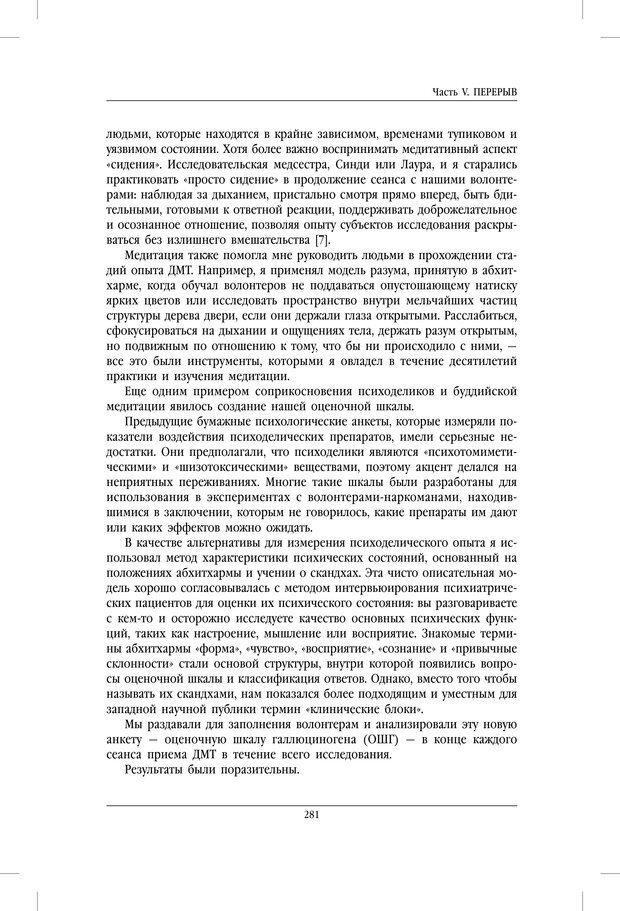 PDF. ДМТ - молекула духа. Революционное медицинское исследование околосмертного и мистического опыта. Страссман Р. Страница 276. Читать онлайн