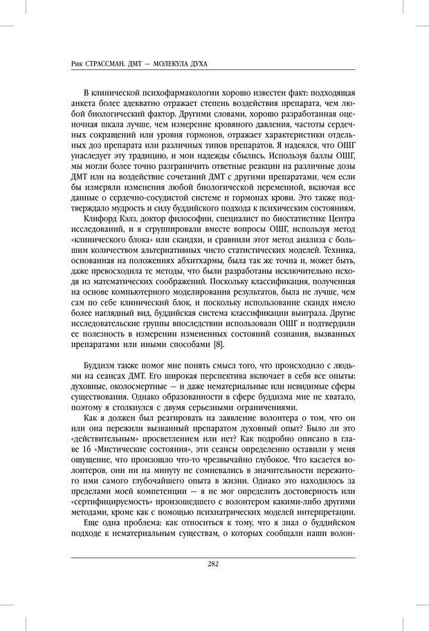 PDF. ДМТ - молекула духа. Революционное медицинское исследование околосмертного и мистического опыта. Страссман Р. Страница 277. Читать онлайн