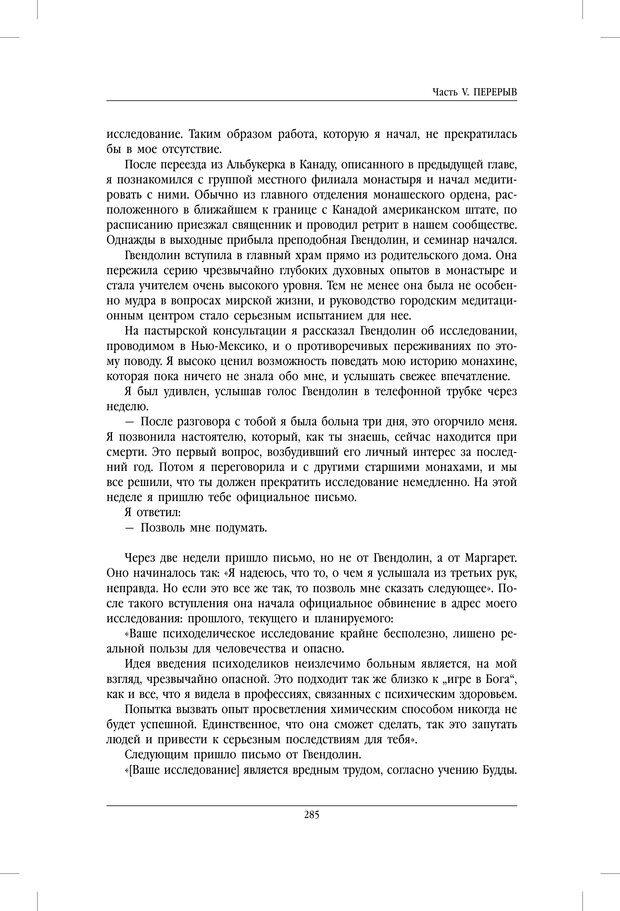 PDF. ДМТ - молекула духа. Революционное медицинское исследование околосмертного и мистического опыта. Страссман Р. Страница 280. Читать онлайн