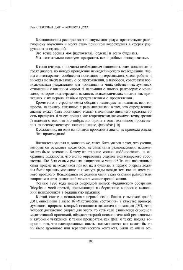 PDF. ДМТ - молекула духа. Революционное медицинское исследование околосмертного и мистического опыта. Страссман Р. Страница 281. Читать онлайн