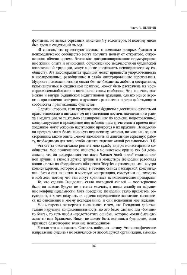 PDF. ДМТ - молекула духа. Революционное медицинское исследование околосмертного и мистического опыта. Страссман Р. Страница 282. Читать онлайн