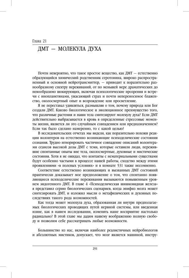 PDF. ДМТ - молекула духа. Революционное медицинское исследование околосмертного и мистического опыта. Страссман Р. Страница 286. Читать онлайн