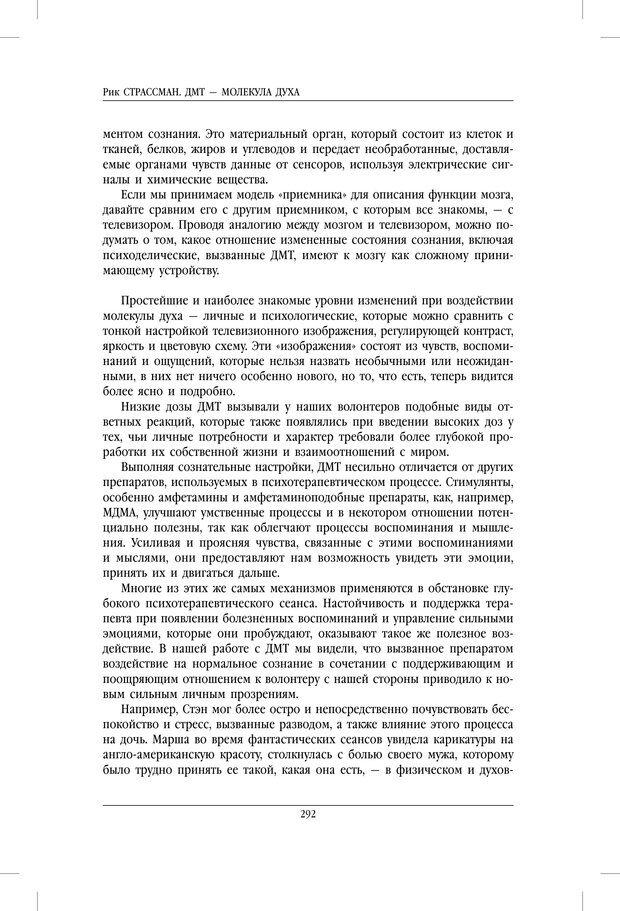 PDF. ДМТ - молекула духа. Революционное медицинское исследование околосмертного и мистического опыта. Страссман Р. Страница 287. Читать онлайн