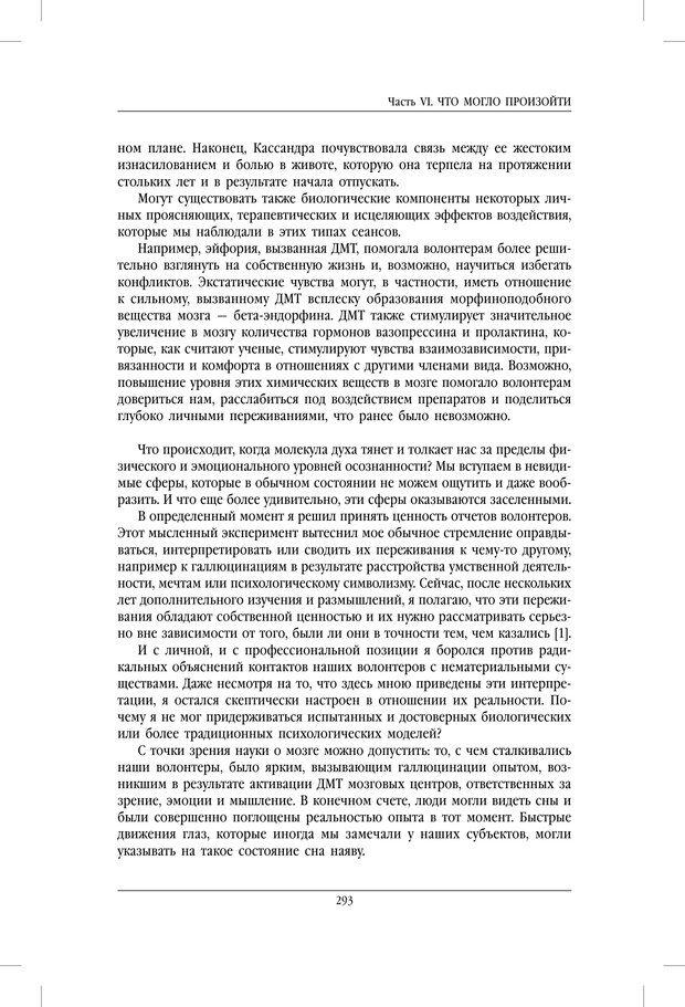 PDF. ДМТ - молекула духа. Революционное медицинское исследование околосмертного и мистического опыта. Страссман Р. Страница 288. Читать онлайн