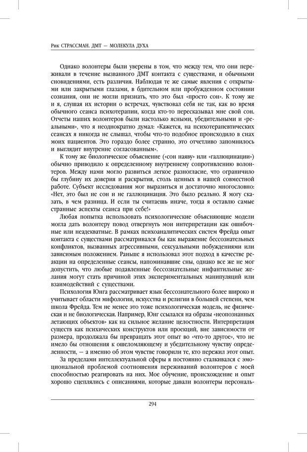 PDF. ДМТ - молекула духа. Революционное медицинское исследование околосмертного и мистического опыта. Страссман Р. Страница 289. Читать онлайн