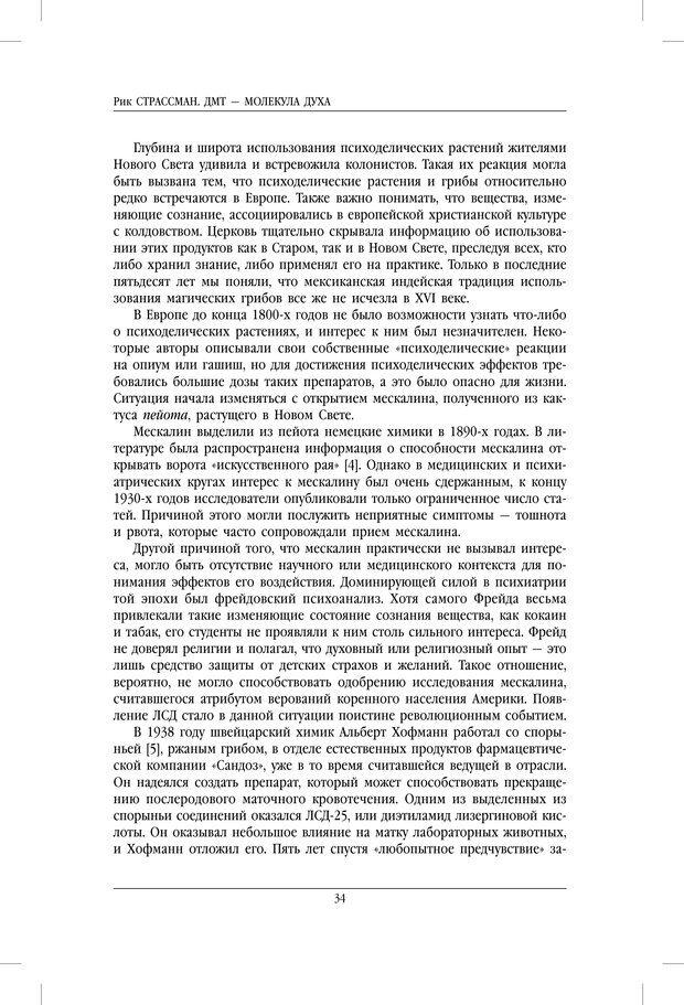 PDF. ДМТ - молекула духа. Революционное медицинское исследование околосмертного и мистического опыта. Страссман Р. Страница 29. Читать онлайн