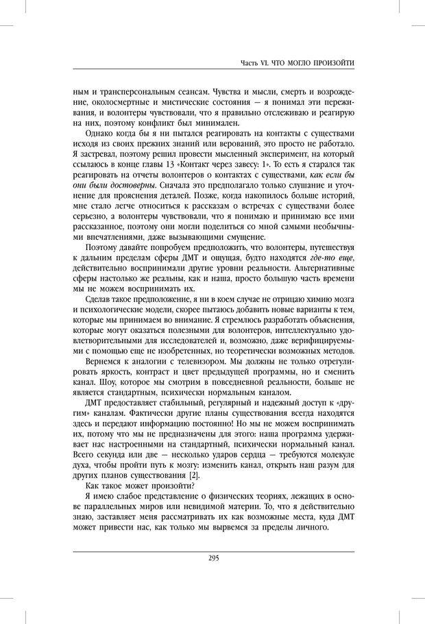 PDF. ДМТ - молекула духа. Революционное медицинское исследование околосмертного и мистического опыта. Страссман Р. Страница 290. Читать онлайн