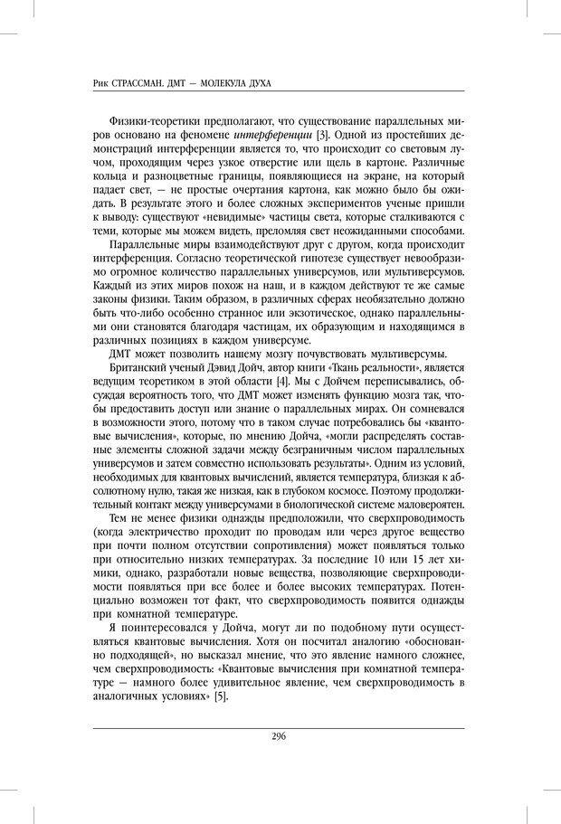 PDF. ДМТ - молекула духа. Революционное медицинское исследование околосмертного и мистического опыта. Страссман Р. Страница 291. Читать онлайн