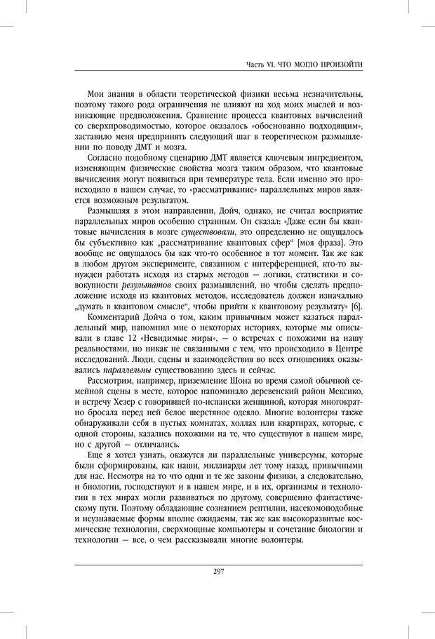 PDF. ДМТ - молекула духа. Революционное медицинское исследование околосмертного и мистического опыта. Страссман Р. Страница 292. Читать онлайн