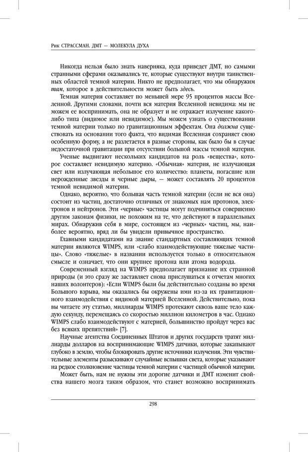 PDF. ДМТ - молекула духа. Революционное медицинское исследование околосмертного и мистического опыта. Страссман Р. Страница 293. Читать онлайн