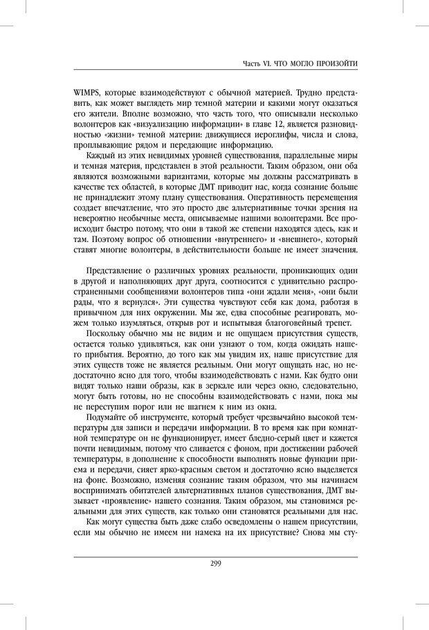 PDF. ДМТ - молекула духа. Революционное медицинское исследование околосмертного и мистического опыта. Страссман Р. Страница 294. Читать онлайн