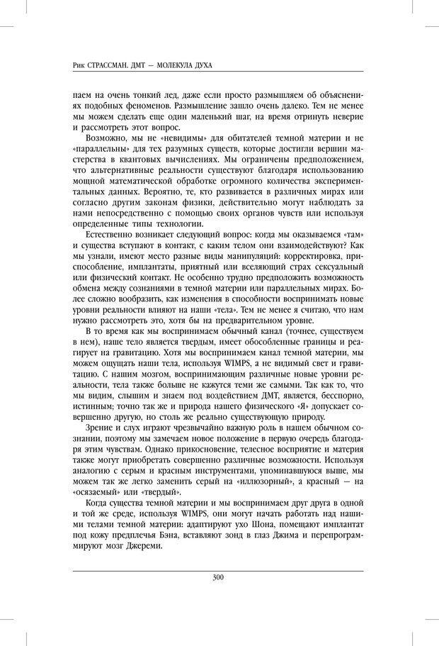 PDF. ДМТ - молекула духа. Революционное медицинское исследование околосмертного и мистического опыта. Страссман Р. Страница 295. Читать онлайн