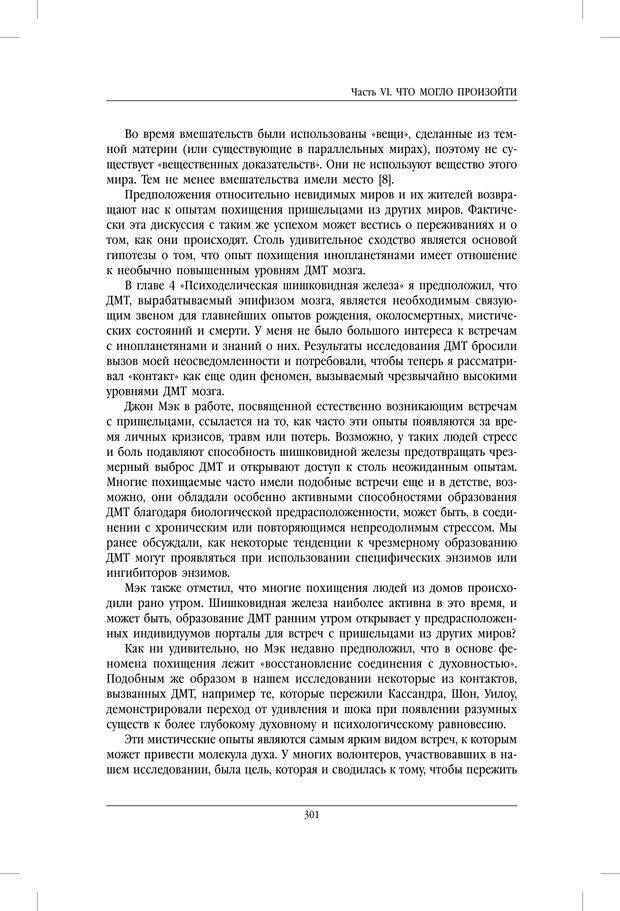 PDF. ДМТ - молекула духа. Революционное медицинское исследование околосмертного и мистического опыта. Страссман Р. Страница 296. Читать онлайн