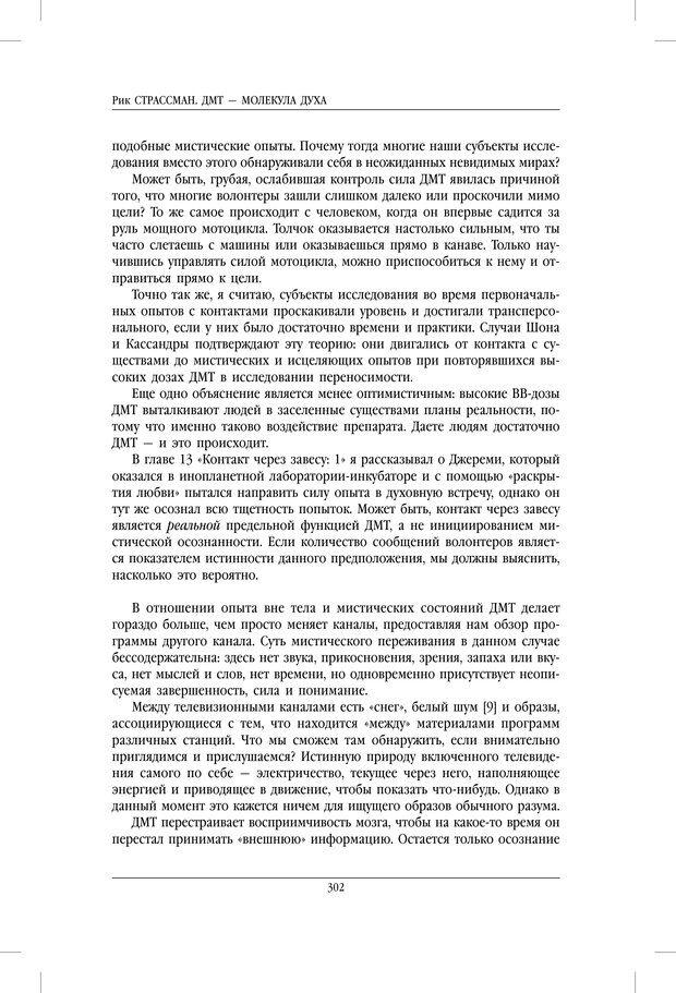 PDF. ДМТ - молекула духа. Революционное медицинское исследование околосмертного и мистического опыта. Страссман Р. Страница 297. Читать онлайн
