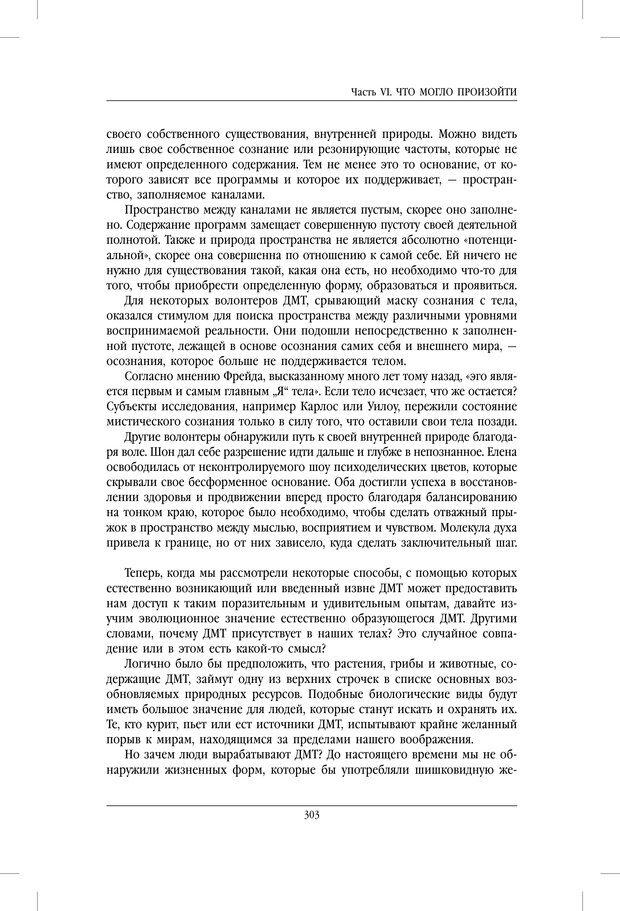 PDF. ДМТ - молекула духа. Революционное медицинское исследование околосмертного и мистического опыта. Страссман Р. Страница 298. Читать онлайн