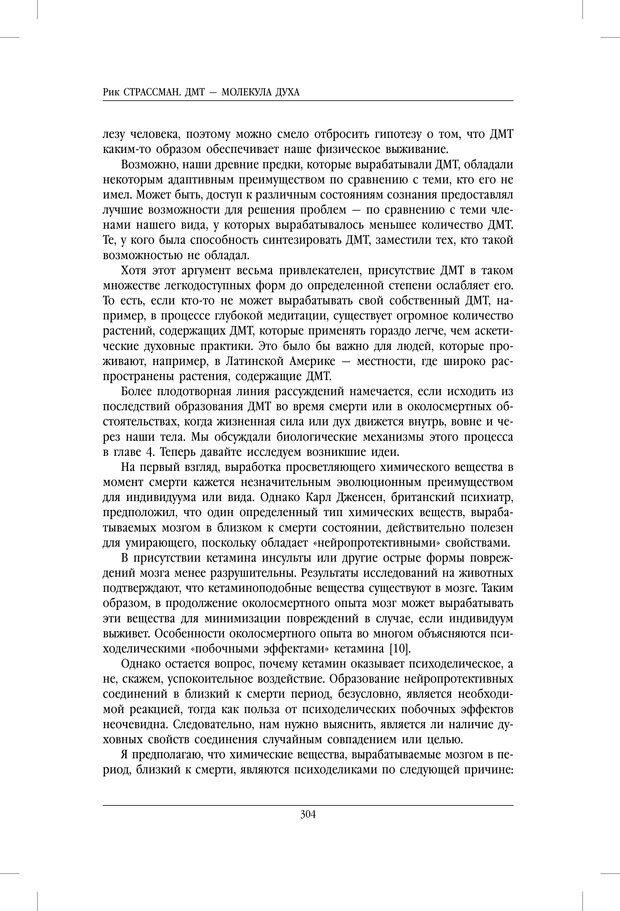 PDF. ДМТ - молекула духа. Революционное медицинское исследование околосмертного и мистического опыта. Страссман Р. Страница 299. Читать онлайн