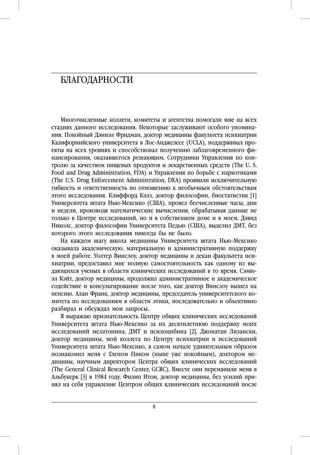 PDF. ДМТ - молекула духа. Революционное медицинское исследование околосмертного и мистического опыта. Страссман Р. Страница 3. Читать онлайн