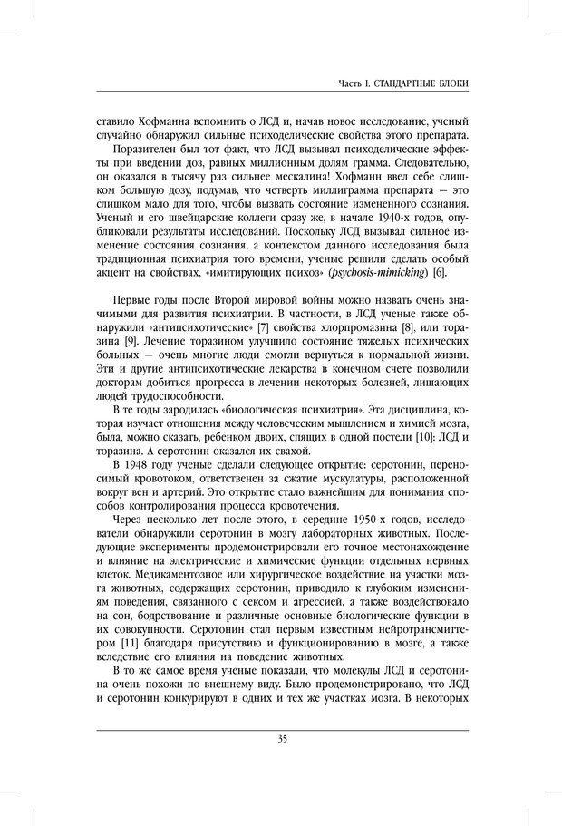 PDF. ДМТ - молекула духа. Революционное медицинское исследование околосмертного и мистического опыта. Страссман Р. Страница 30. Читать онлайн