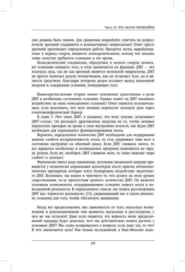 PDF. ДМТ - молекула духа. Революционное медицинское исследование околосмертного и мистического опыта. Страссман Р. Страница 300. Читать онлайн
