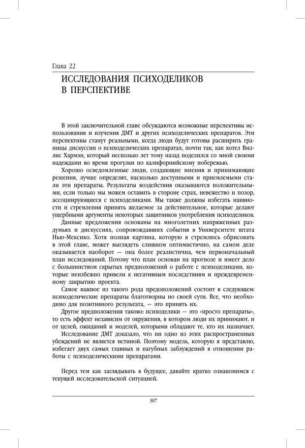 PDF. ДМТ - молекула духа. Революционное медицинское исследование околосмертного и мистического опыта. Страссман Р. Страница 302. Читать онлайн