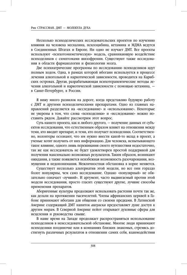 PDF. ДМТ - молекула духа. Революционное медицинское исследование околосмертного и мистического опыта. Страссман Р. Страница 303. Читать онлайн