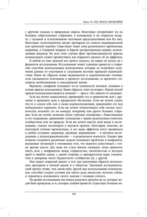 PDF. ДМТ - молекула духа. Революционное медицинское исследование околосмертного и мистического опыта. Страссман Р. Страница 304. Читать онлайн
