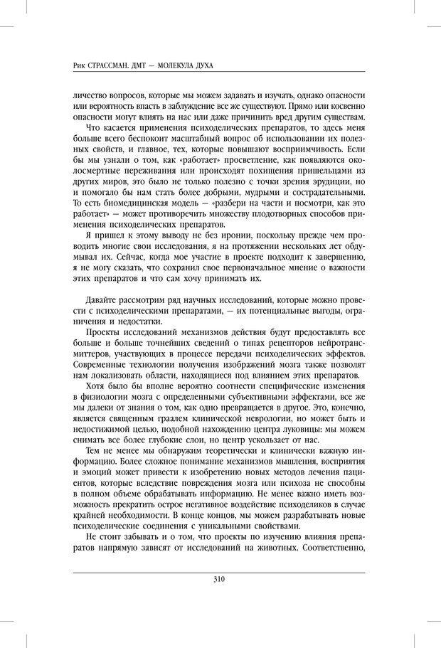 PDF. ДМТ - молекула духа. Революционное медицинское исследование околосмертного и мистического опыта. Страссман Р. Страница 305. Читать онлайн