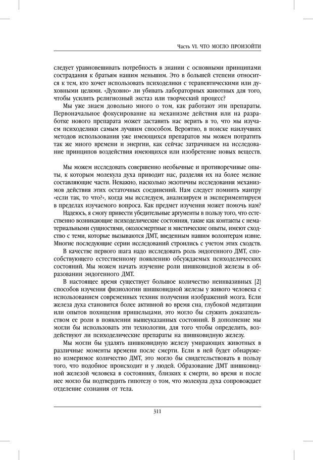 PDF. ДМТ - молекула духа. Революционное медицинское исследование околосмертного и мистического опыта. Страссман Р. Страница 306. Читать онлайн