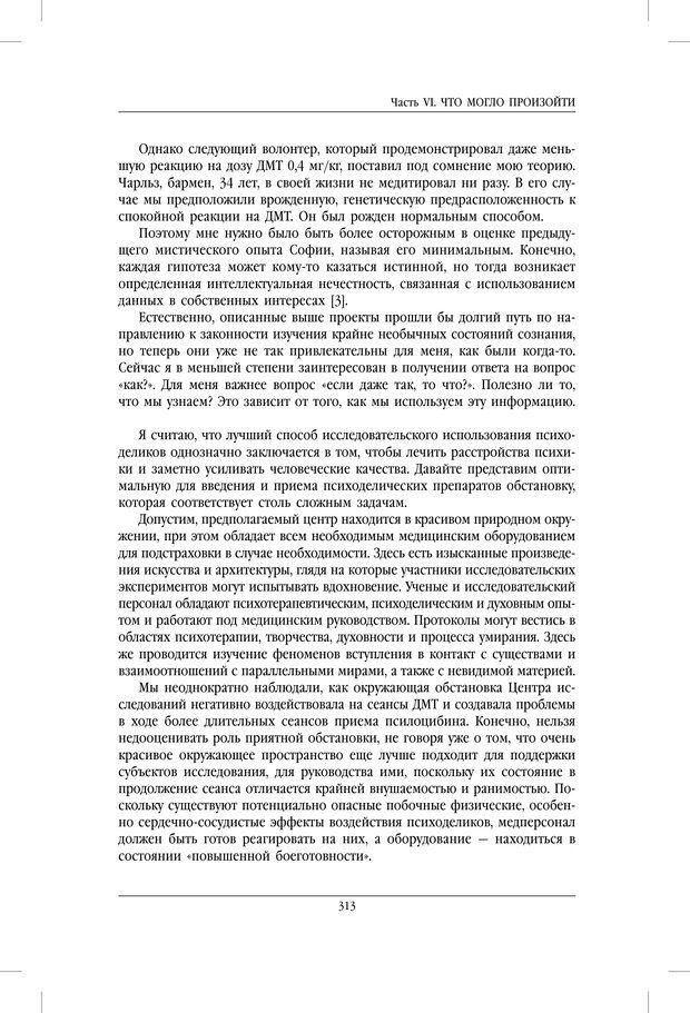 PDF. ДМТ - молекула духа. Революционное медицинское исследование околосмертного и мистического опыта. Страссман Р. Страница 308. Читать онлайн