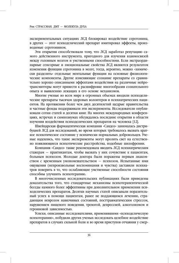 PDF. ДМТ - молекула духа. Революционное медицинское исследование околосмертного и мистического опыта. Страссман Р. Страница 31. Читать онлайн