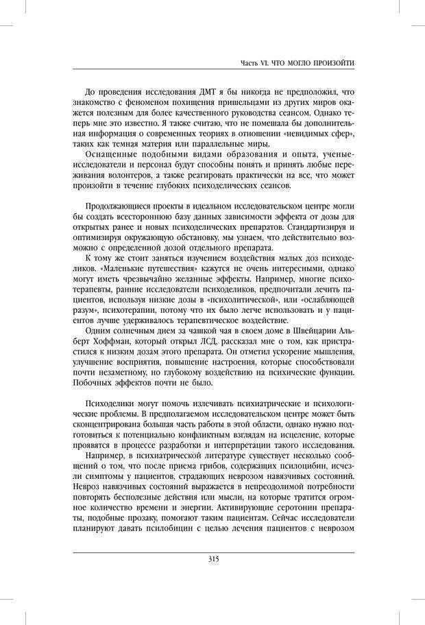 PDF. ДМТ - молекула духа. Революционное медицинское исследование околосмертного и мистического опыта. Страссман Р. Страница 310. Читать онлайн