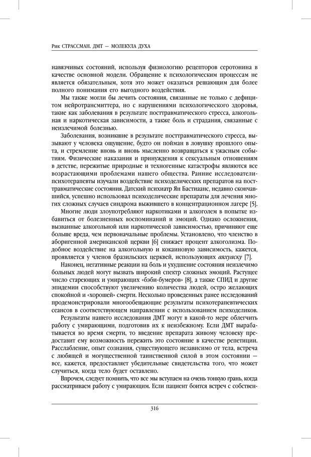 PDF. ДМТ - молекула духа. Революционное медицинское исследование околосмертного и мистического опыта. Страссман Р. Страница 311. Читать онлайн