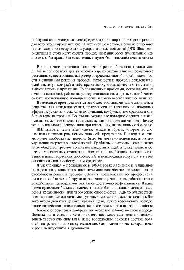 PDF. ДМТ - молекула духа. Революционное медицинское исследование околосмертного и мистического опыта. Страссман Р. Страница 312. Читать онлайн
