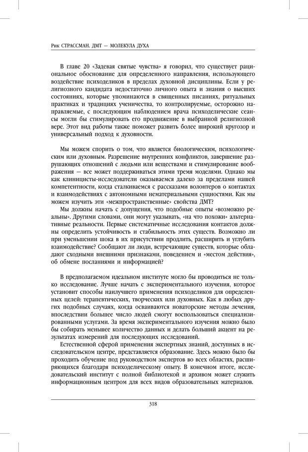PDF. ДМТ - молекула духа. Революционное медицинское исследование околосмертного и мистического опыта. Страссман Р. Страница 313. Читать онлайн