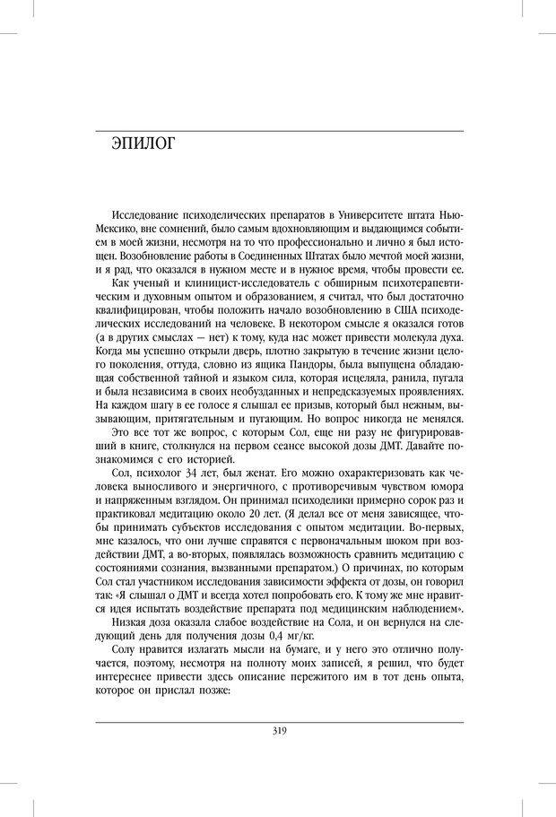 PDF. ДМТ - молекула духа. Революционное медицинское исследование околосмертного и мистического опыта. Страссман Р. Страница 314. Читать онлайн