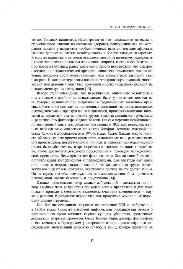 PDF. ДМТ - молекула духа. Революционное медицинское исследование околосмертного и мистического опыта. Страссман Р. Страница 32. Читать онлайн