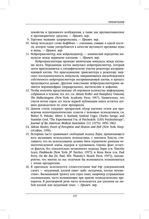PDF. ДМТ - молекула духа. Революционное медицинское исследование околосмертного и мистического опыта. Страссман Р. Страница 320. Читать онлайн