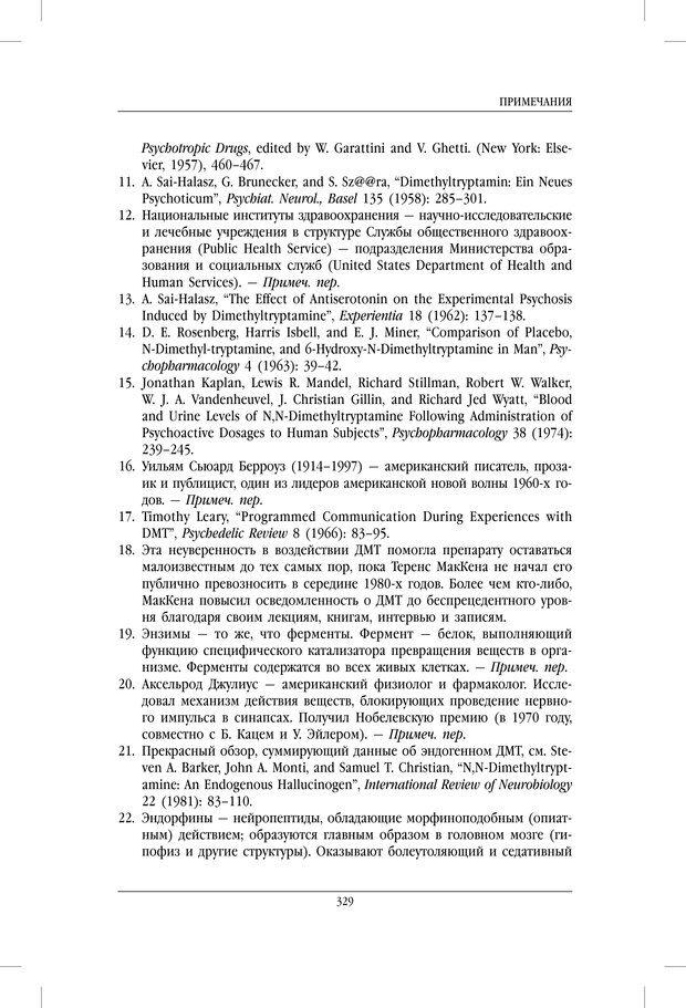 PDF. ДМТ - молекула духа. Революционное медицинское исследование околосмертного и мистического опыта. Страссман Р. Страница 324. Читать онлайн